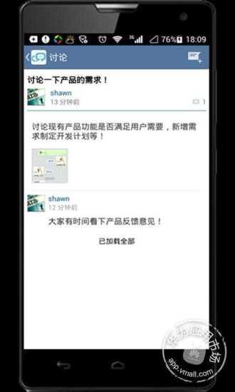 玩商業App|微议免費|APP試玩