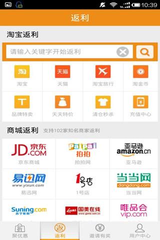 玩購物App 挖划算免費 APP試玩