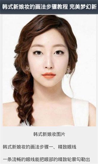韩式新娘妆容妙招