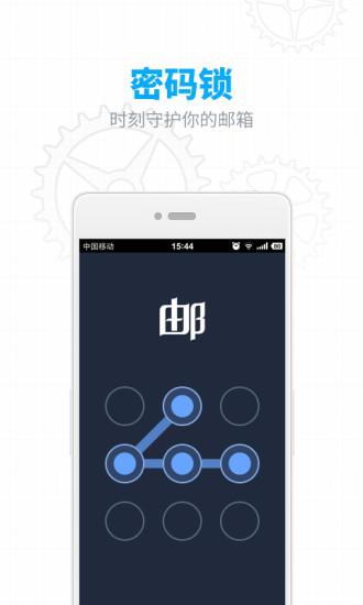 玩工具App|网易邮箱大师免費|APP試玩