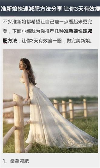 新娘减肥妙招