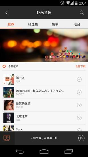 玩音樂App 乐听免費 APP試玩