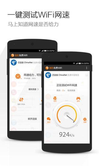 玩工具App|猎豹免费WiFi免費|APP試玩