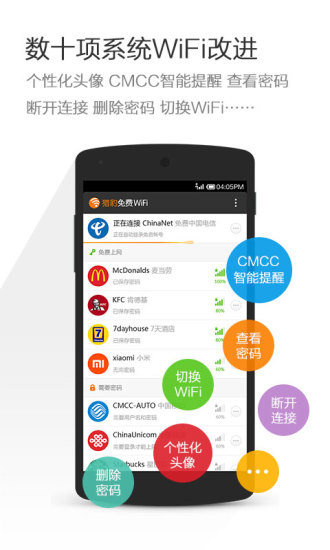 猎豹免费WiFi 工具 App-癮科技App