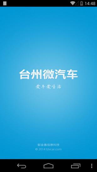 台州微汽车