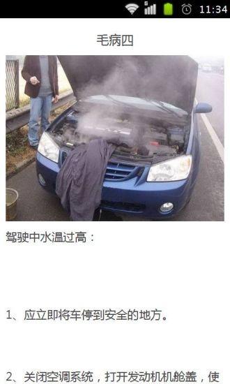 汽车常见故障判断小常识