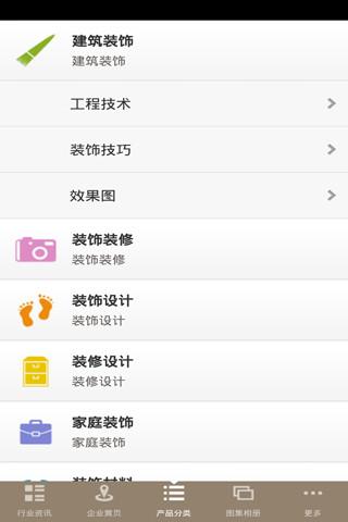 玩免費生活APP|下載中国装饰装修行业 app不用錢|硬是要APP