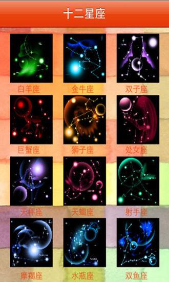 十二星座性格解析大全