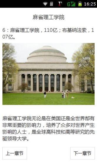 十大富可敌国的美国大学