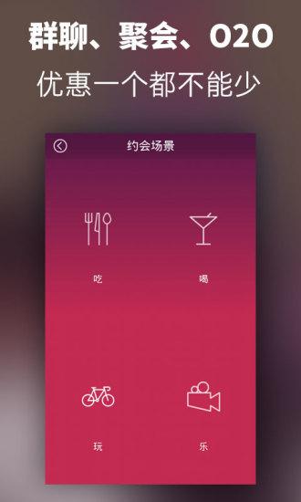 玩社交App|约你免費|APP試玩