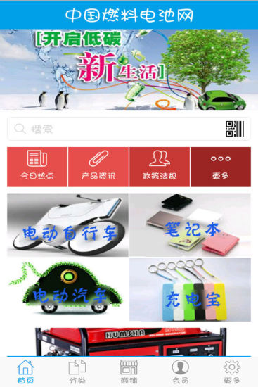 中国燃料电池网