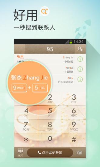 【免費通訊App】微话-APP點子