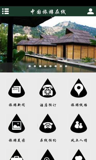 中国旅游在线