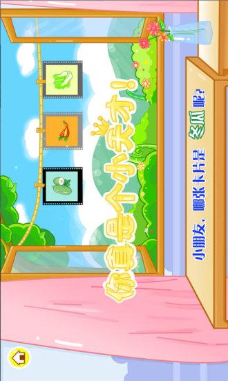 儿童宝宝认蔬菜 益智 App-愛順發玩APP