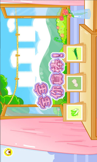 儿童宝宝认蔬菜 益智 App-癮科技App