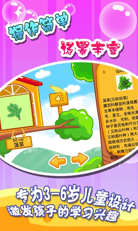 儿童宝宝认蔬菜游戏截图