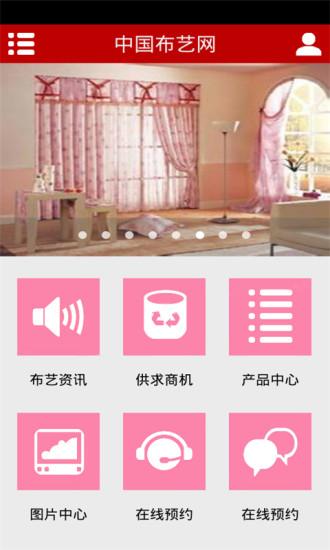 中国布艺网