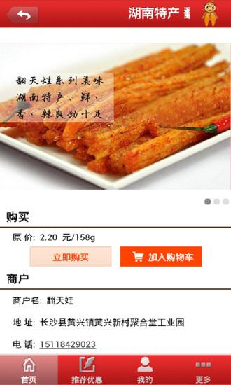 麻辣食品|玩購物App免費|玩APPs