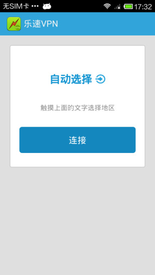 乐速VPN