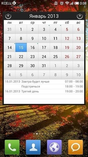 玩免費工具APP|下載日历小工具 app不用錢|硬是要APP