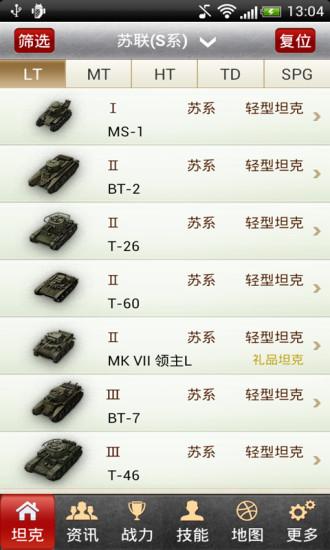坦克世界工具盒