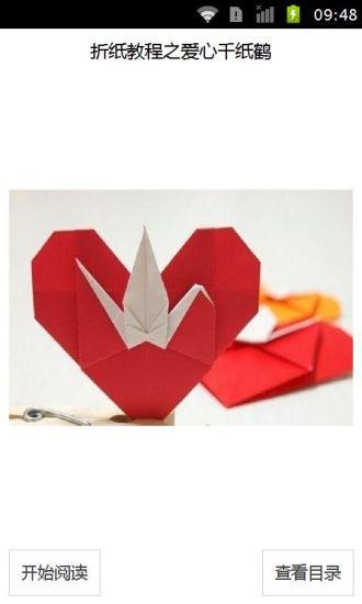 折纸教程之爱心千纸鹤