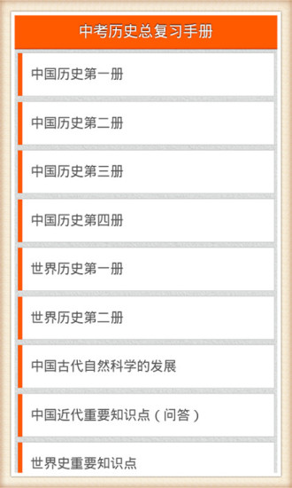 中考历史总复习手册