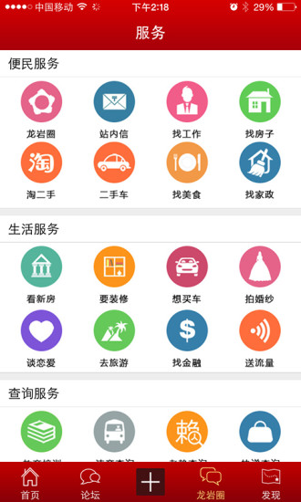 Sky Guide - Google Play Android 應用程式
