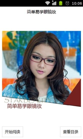 简单易学眼镜妆