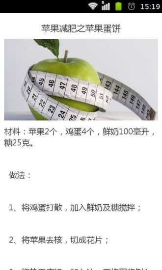 苹果减肥7大食谱