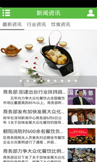 中国特色餐饮