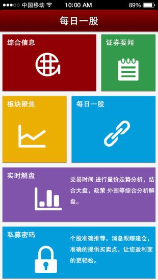 腾讯自选股iPhone版4.4.0 - 电脑之家软件下载