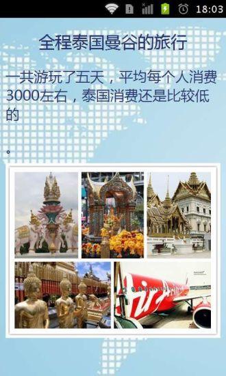 玩旅遊App|国际旅游攻略免費|APP試玩
