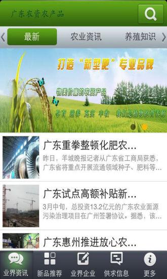 广东农资农产品