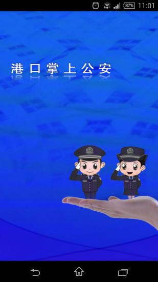 防城港港口掌上公安
