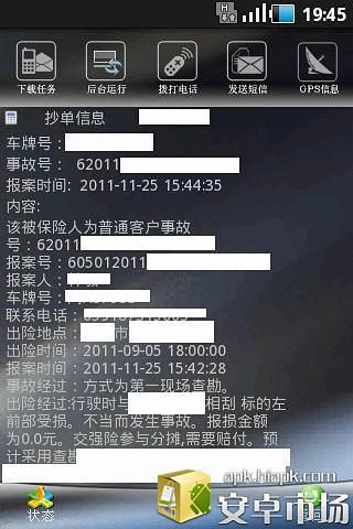 中国人寿财险移动定损系统