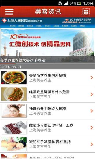 上海美容养生