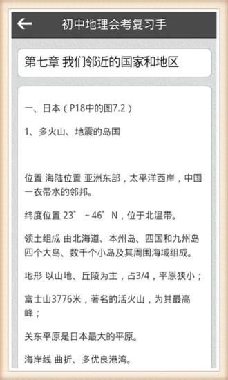 免費下載商業APP|初中地理会考复习手册 app開箱文|APP開箱王