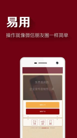 玩商業App|轻画册免費|APP試玩