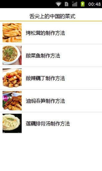 舌尖中国菜式制作