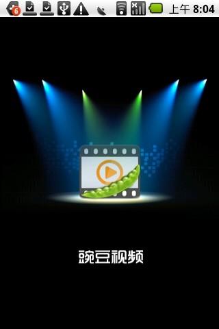玩媒體與影片App|豌豆视频免費|APP試玩