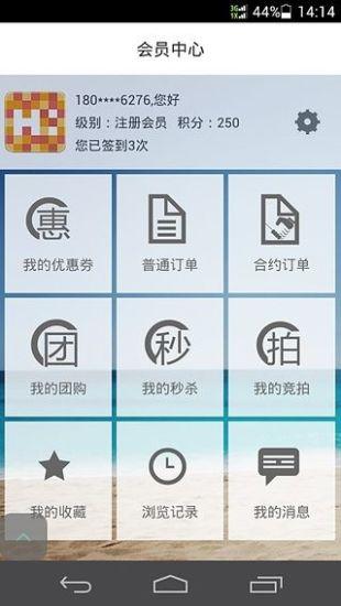 免費生活App|天翼手机|阿達玩APP