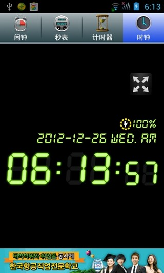 闹钟&秒表&计时器|玩程式庫與試用程式App免費|玩APPs
