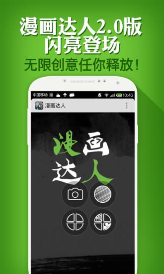 玩攝影App|漫画达人免費|APP試玩