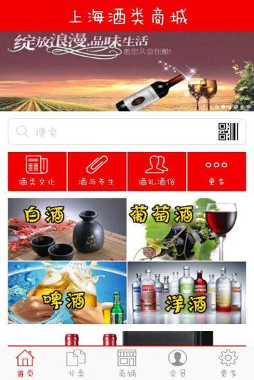 上海酒类商城