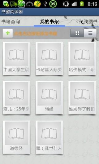书窗阅读器