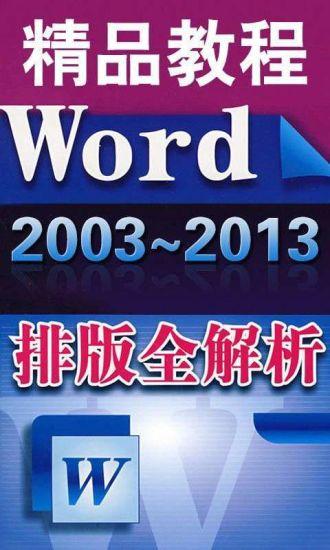 word图文排版教程