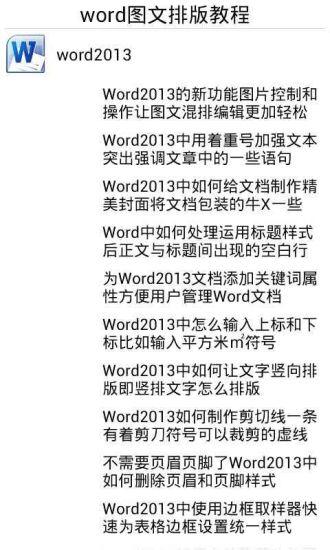 玩免費商業APP|下載word图文排版教程 app不用錢|硬是要APP