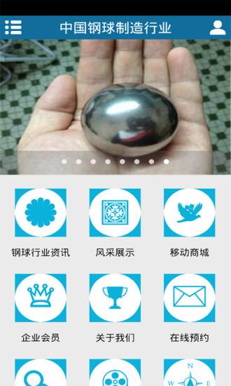 中国钢球制造行业