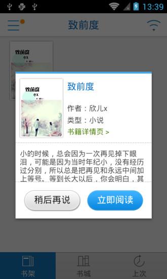 玩書籍App 致前度免費 APP試玩